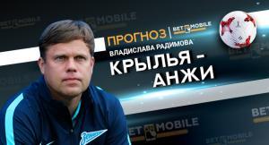 Прогноз на матч «Крылья Советов» — «Анжи» 1 сентября 2018