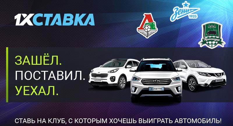 «1хСтавка» разыгрывает 3 авто за ставки на матчи «Локомотива», «Зенита» и «Краснодара»