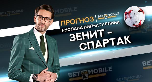 Прогноз и ставка на матч «Зенит» — «Спартак» 2 сентября