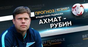 Прогноз и ставка на матч «Ахмат» — «Рубин» 18 августа