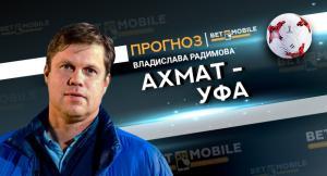 Прогноз и ставка на матч «Ахмат» — «Уфа» 2 сентября 2018