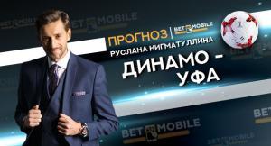 Прогноз на матч «Динамо» — «Уфа» 20 августа