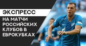 Экспресс на матчи российских клубов в еврокубках на 14-16 августа