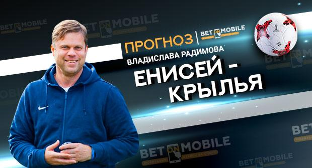 Прогноз и ставка на матч «Енисей» — «Крылья Советов» 27 августа