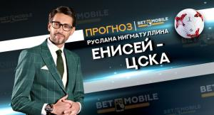 Прогноз и ставка на матч «Енисей» — ЦСКА 11 августа 2018