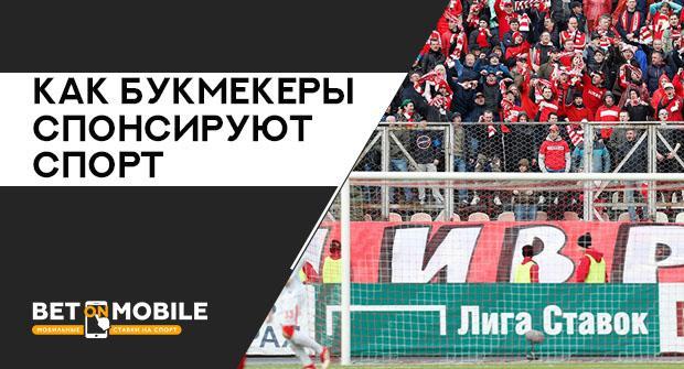 Как букмекеры помогают российскому спорту