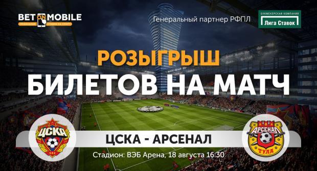 Розыгрыш билетов на матч ЦСКА — «Арсенал Тула»