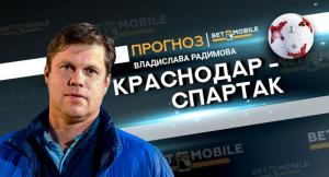 Прогноз на матч «Краснодар» — «Спартак» 18 августа