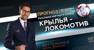 Прогноз на матч «Крылья Советов» — «Локомотив» 19 августа