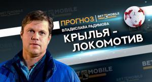 Прогноз и ставка на матч «Крылья Советов» — «Локомотив» 19 августа