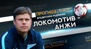 Прогноз и ставка на матч «Локомотив» — «Анжи» 26 августа