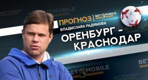 Прогноз и ставка на матч «Оренбург» — «Краснодар» 26 августа