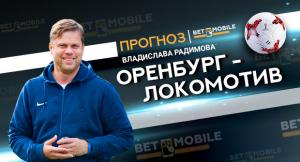Прогноз на матч «Оренбург» — «Локомотив» 12 августа