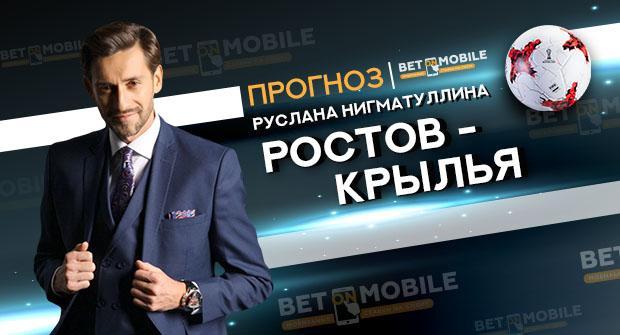 Прогноз и ставка на матч «Ростов» — «Крылья Советов» 11 августа 2018