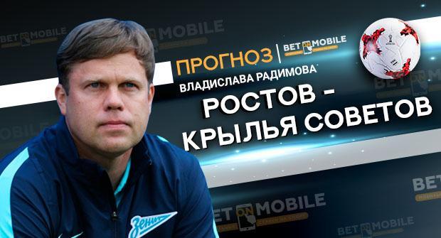 Прогноз на матч «Ростов» — «Крылья Советов» 11 августа