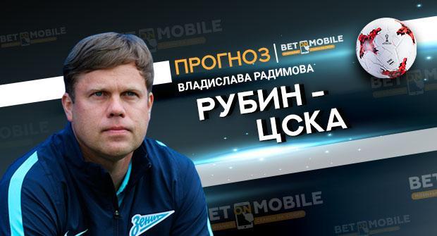 Прогноз и ставка на матч «Рубин» — ЦСКА 25 августа
