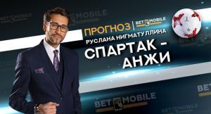Прогноз и ставка на матч «Спартак» — «Анжи» 11 августа