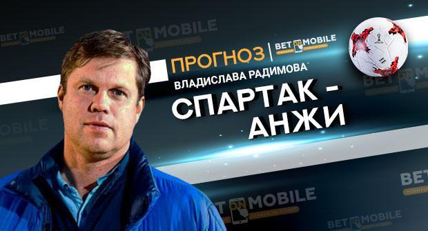 Прогноз на матч «Спартак» — «Анжи» 11 августа