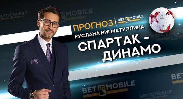 "Прогноз на матч ""Спартак"" - ""Динамо"" 25 августа"