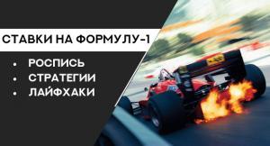 Рабочие и помойные стратегии ставок на Формулу-1