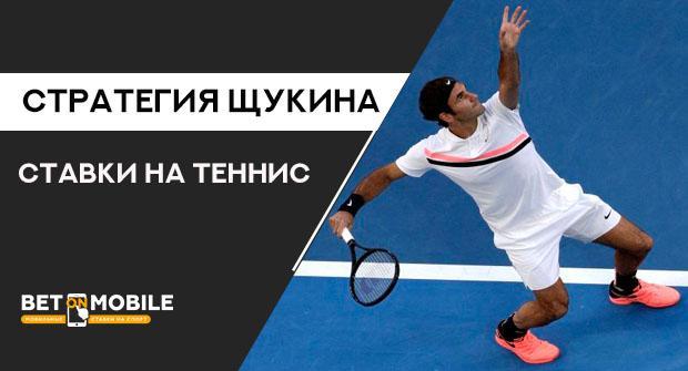 Как работать по стратегии Щукина в теннисе
