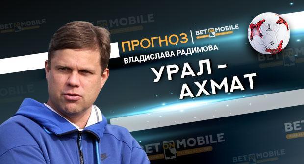Прогноз и ставка на матч «Урал» — «Ахмат» 25 августа
