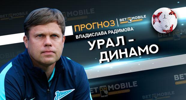 Прогноз на матч «Урал» — «Динамо» 10 августа