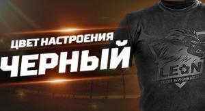 БК «Леон» дарит фирменные футболки за депозит