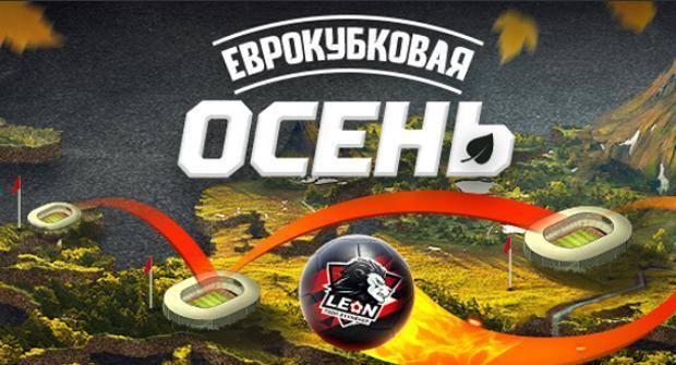 «Леон» разыгрывает 300 000₽ на еврокубковых матчах
