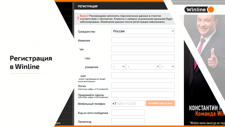 Как зарегистрироваться на винлайн [PUNIQRANDLINE-(au-dating-names.txt) 42