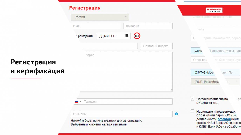 Регистрация Marathonbet