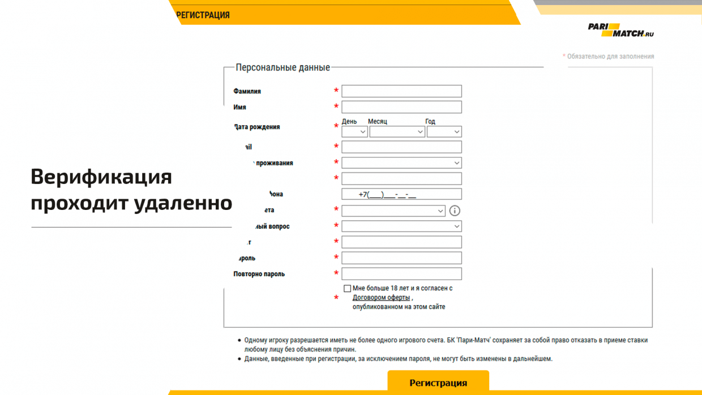 Регистрация в ЦУПИС БК Пари Матч