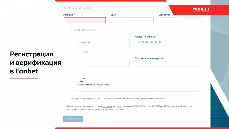 личный кабинет регистрация фонбет