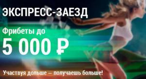 БК «Лига Ставок» запустила акцию «Экспресс-заезд»