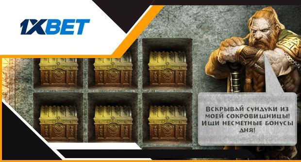 Бонусные игры «1xbet.com»