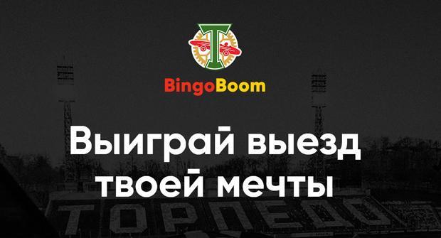 «Бинго Бум» подготовил призы болельщикам московского «Торпедо»
