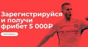 БК «Бетсити» раздает фрибеты до 5000 рублей новым клиентам