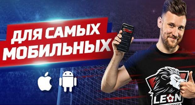 БК «Леон» разыгрывает 50 000 рублей за ставки с мобильного