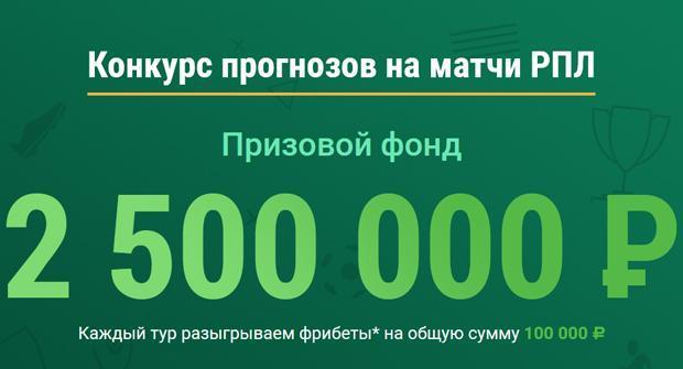 БК «Лига Ставок» запустила конкурс прогнозов с призовым фондом 2,5 млн рублей