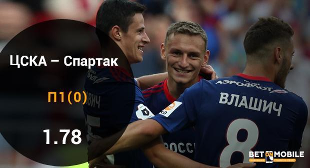 ЦСКА - Спартак прогноз и ставка