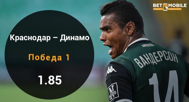 Краснодар - Динамо М прогноз и ставка