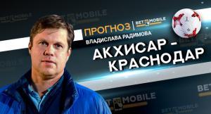Прогноз и ставка на матч «Акхисар» — «Краснодар» 20 сентября