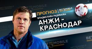 Прогноз и ставка на матч «Анжи» — «Краснодар» 16 сентября