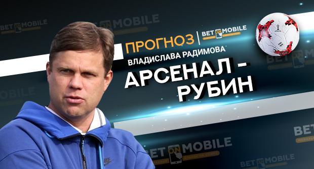 Прогноз и ставка на матч «Арсенал» — «Рубин» 22 сентября