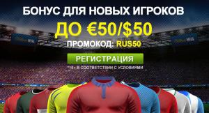 Бонусы и акции William Hill