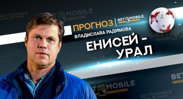 Прогноз и ставка на матч «Енисей» — «Урал» 22 сентября