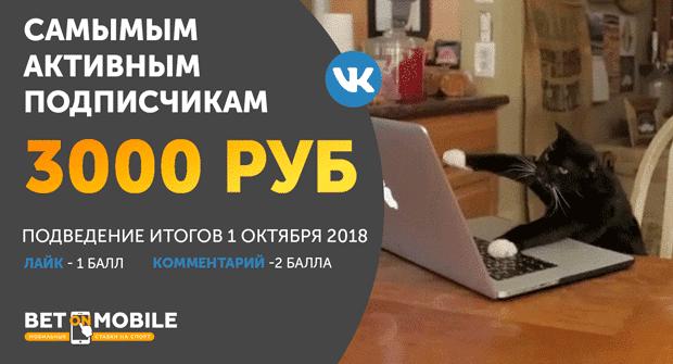 Betonmobile.ru разыгрывает 3000₽ за лайки и комменты