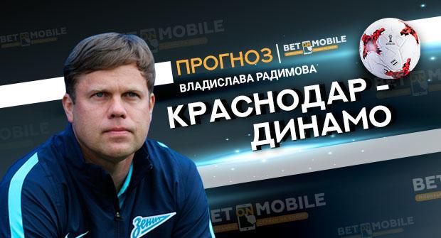 Прогноз и ставка на матч «Краснодар» — «Динамо» 30 сентября