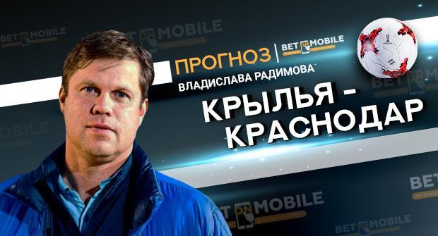 Прогноз и ставка на матч «Крылья Советов» — «Краснодар» 24 сентября