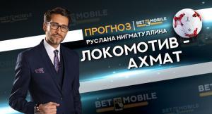 Прогноз на матч «Локомотив» — «Ахмат» 29 сентября
